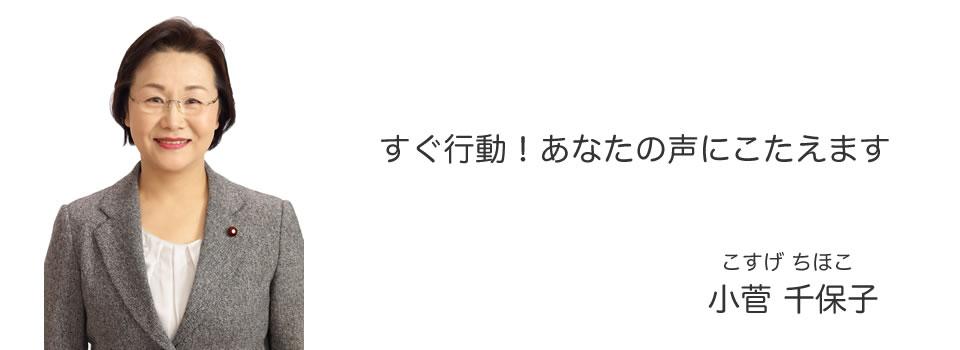 台東区議会議員 小菅千保子
