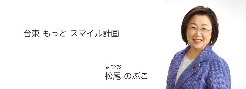 台東区議会議員 松尾のぶこ